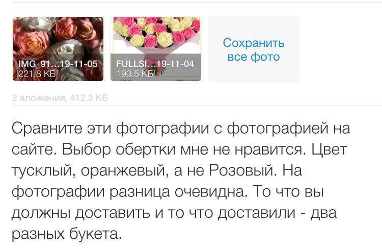 Flowers.ua - Разочарован букетом и работой персонала