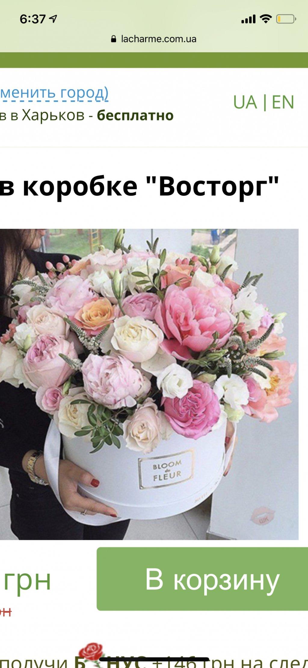 La Charme магазин цветов - Ужасно! Совсем другой букет.