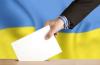 Парламентские выборы 2019 в Украине отзывы