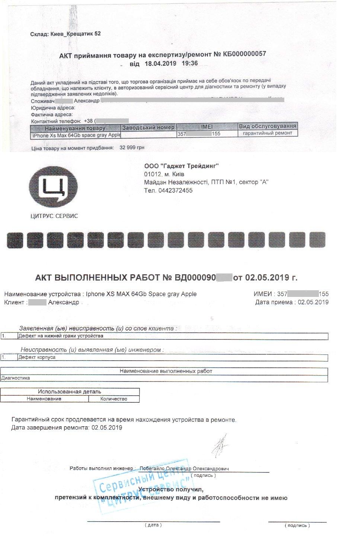Интернет-магазин Цитрус (citrus.ua) - Торгуют браком, обманывают покупателей обслуживанием, поддержкой.