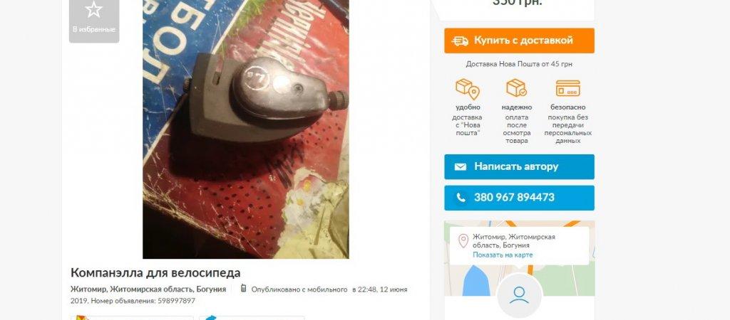 Аферисты - 0967894473 мошенник на OLX Михаил Савченко