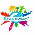 Новостной сайт о путешествиях kudapoedy.com отзывы