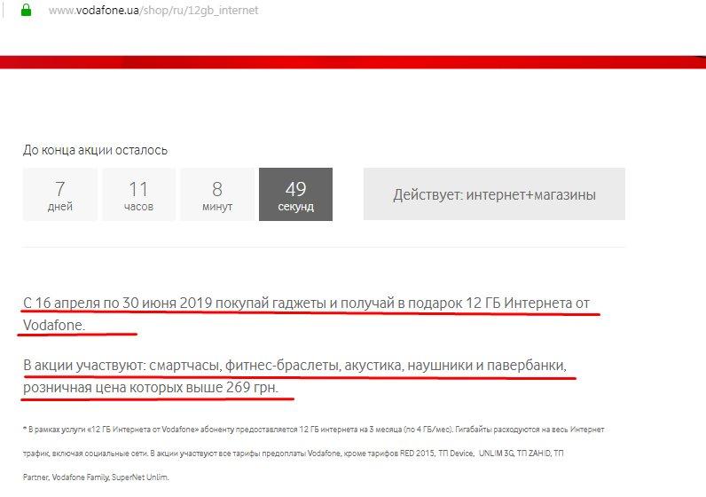 Vodafone Украина - Не присылают бонусные гигабайты .