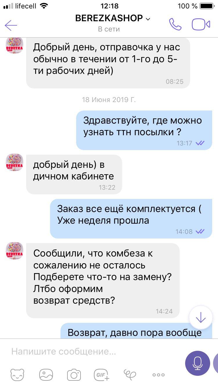 Интернет-магазин BEREZKASHOP - Ужас. Больше сюда не обращусь НИКОГДА!