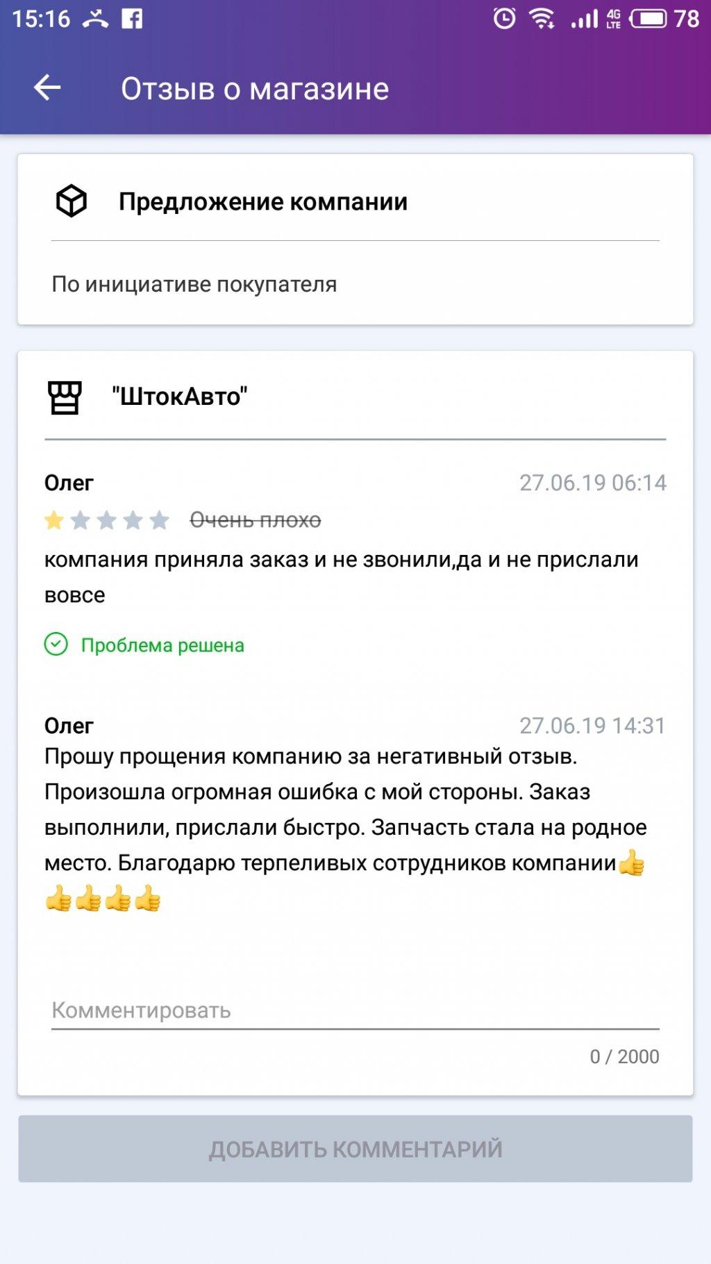Prom.ua - как удалить свой отзыв, если он был ошибочным