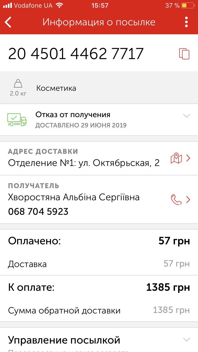 Чёрный список покупателей / недобросовестные покупатели - 0687045923 Альбина Хворостяна