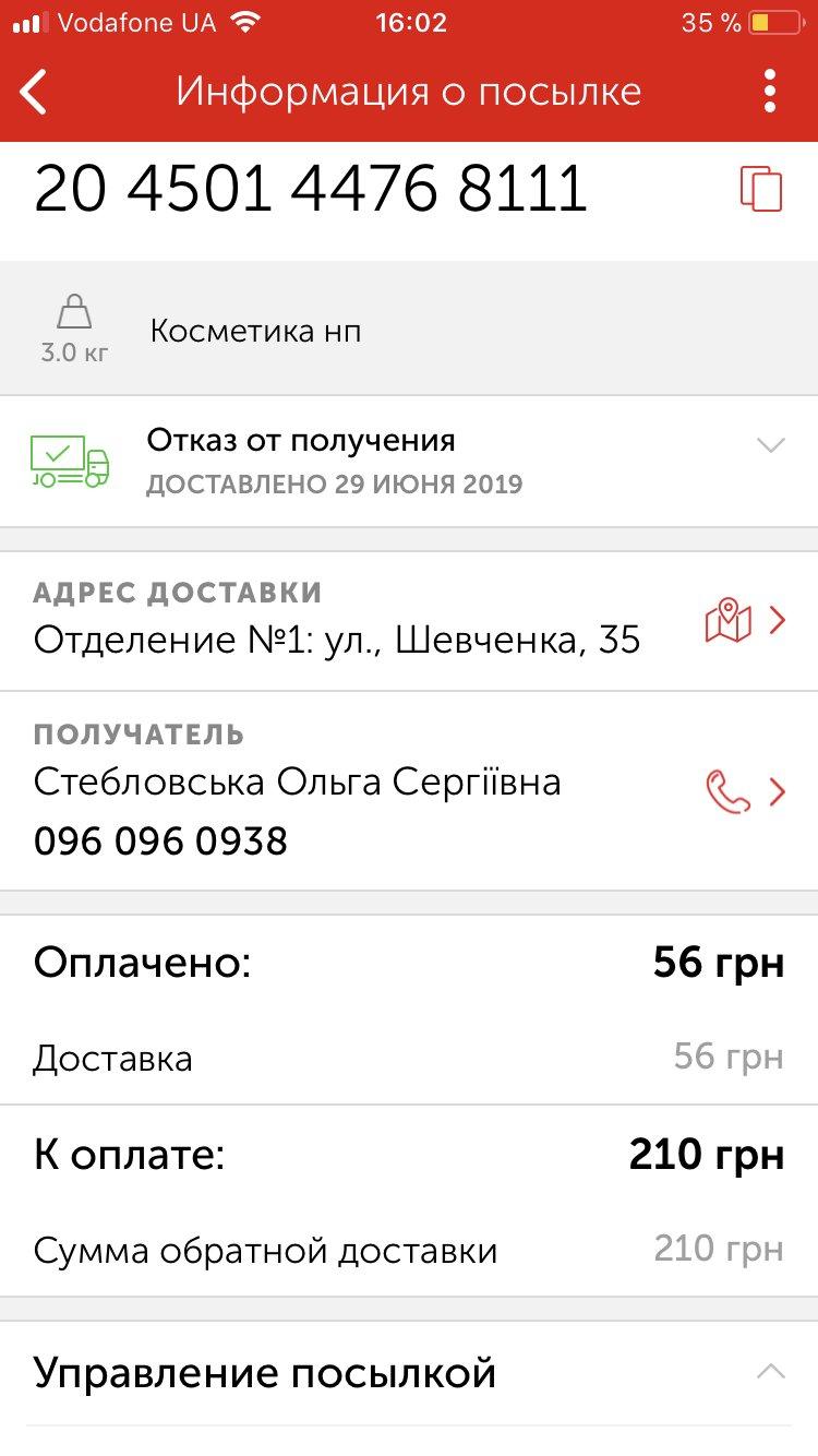 Чёрный список покупателей / недобросовестные покупатели - Стебловская ольга 0960960938