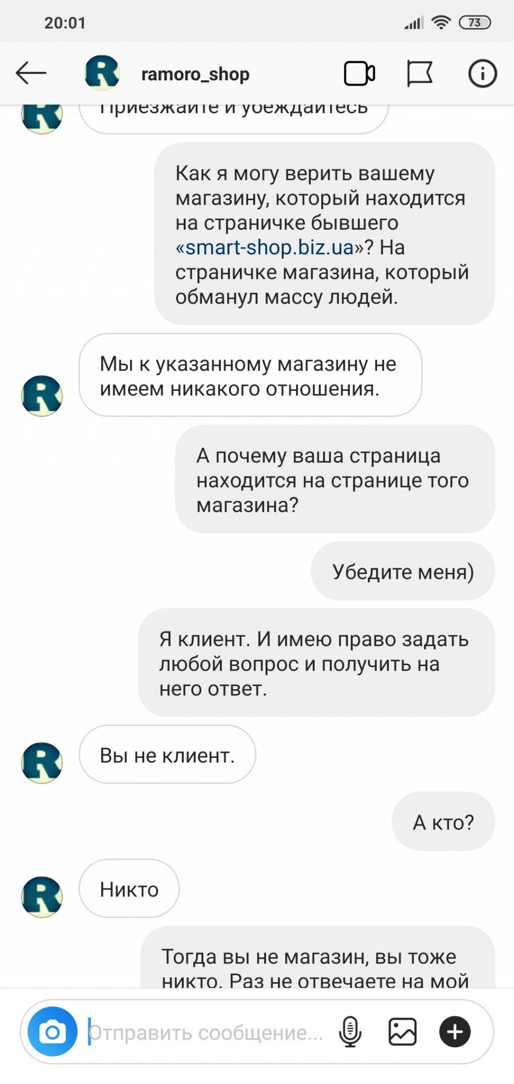 fed560c4d27ed Номер ЄДР предоставить отказались. ramoro-shop.biz.ua интернет-магазин -  Посмотрите на этот ужас! ...