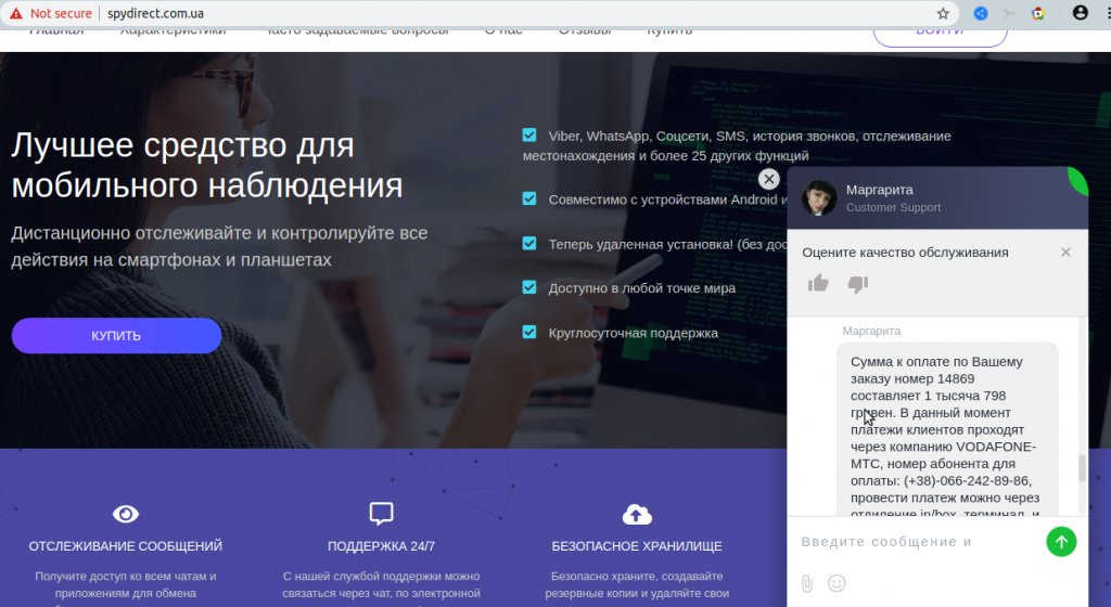 Spydirect.com.ua отслеживающее приложение для мобильных телефонов - Жесткий лохотрон! Мошенники!