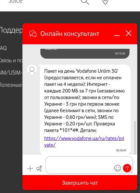 Vodafone Украина - Просто воры! не посчитал 28 дней и 7 грн сперли!