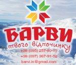 barvi.in.ua услуги по подбору жилья и организации отдыха отзывы