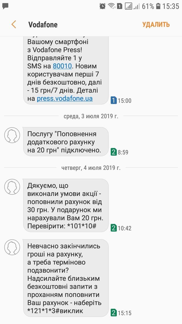 Vodafone Украина - Платную акцию заказывали? Нет? Но всё равно держите и не забудьте за неё заплатить!
