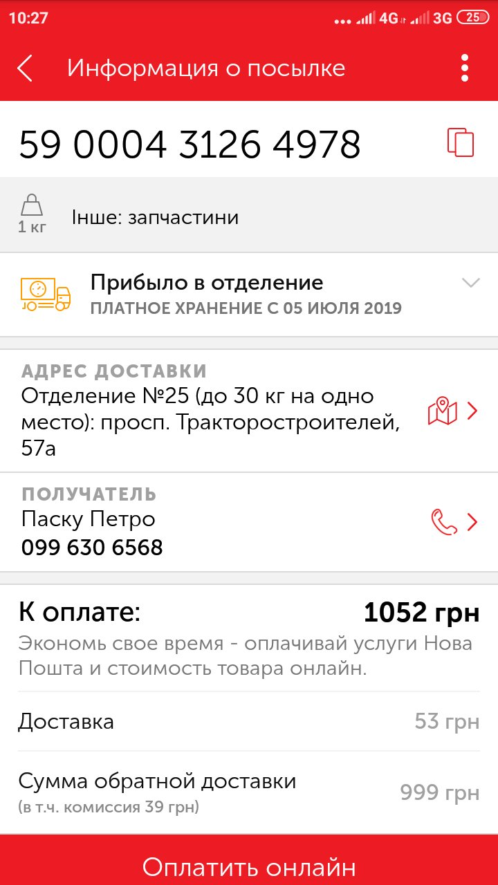 Отзывы о покупателях - Аферист!!! Паску Петр Харьков +380996306568