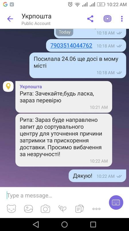 Укрпошта (Укрпочта) - це жах з 24.06 чекаю Зависла у Львові