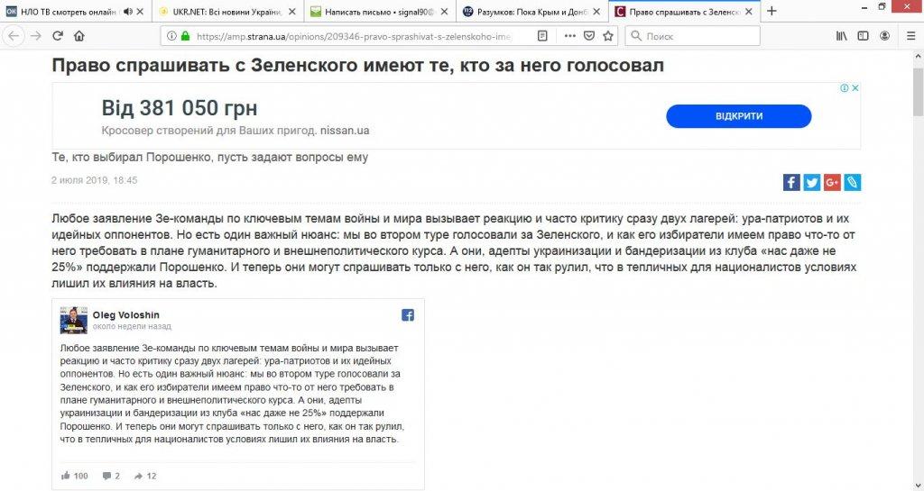 112 Украина - сегодня срезали