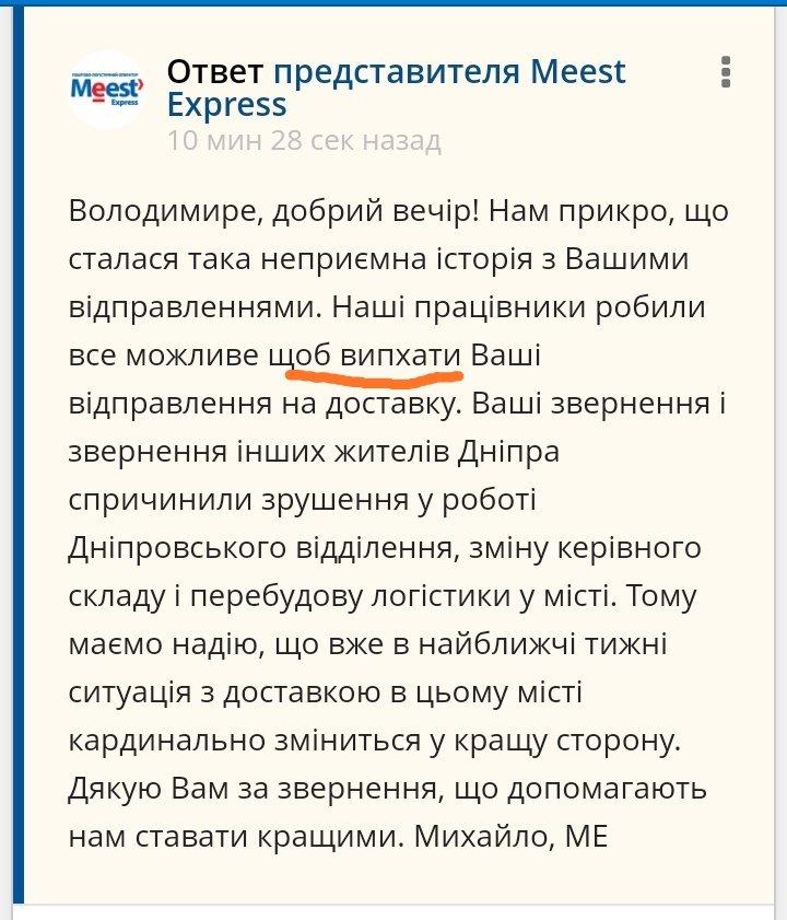 Мист Экспресс - Пропозиція щодо покращення