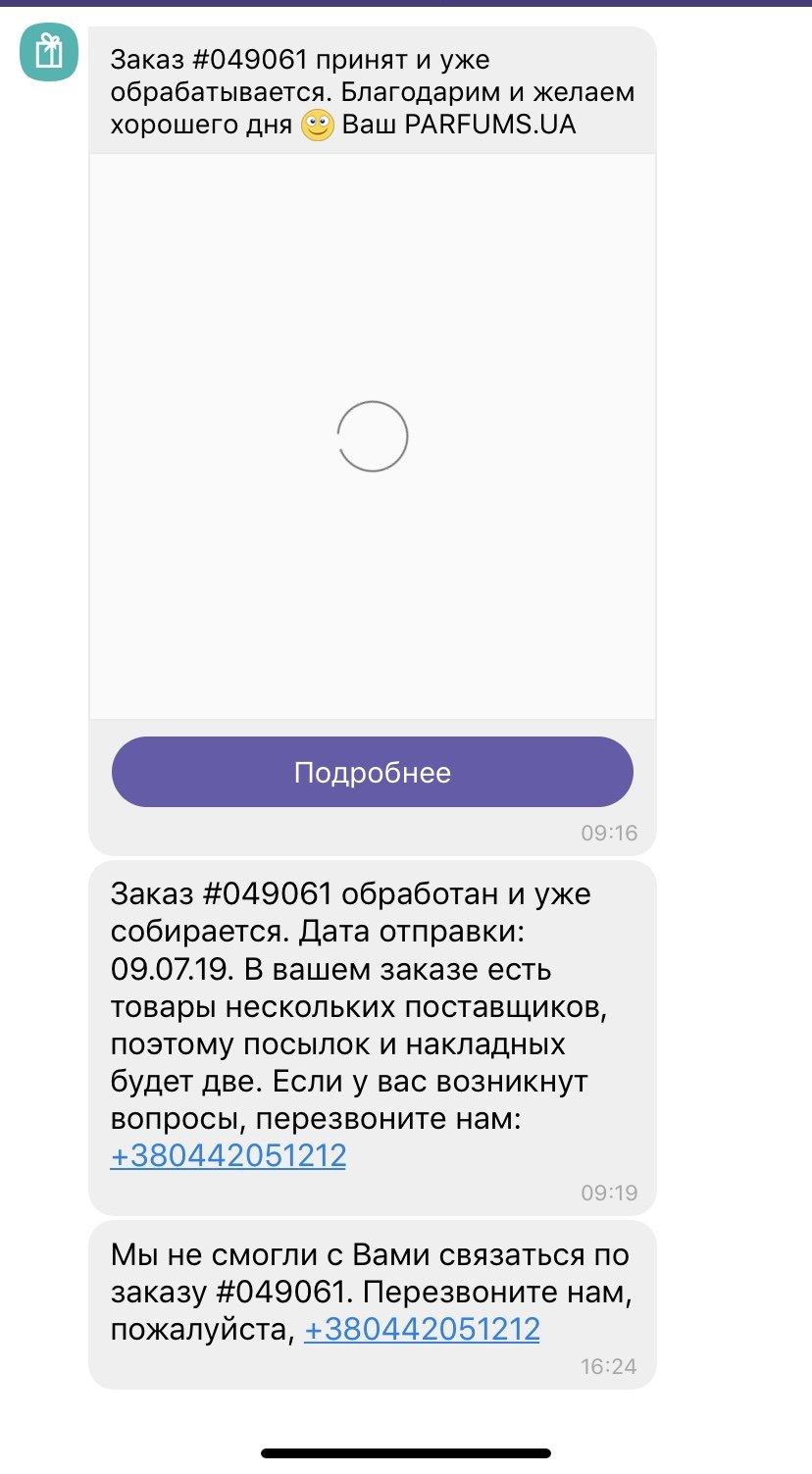 e385d4aa4a806 Интернет-магазин PARFUMS.UA отзывы - ответы от официального ...