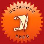 Нотариусы Киева отзывы