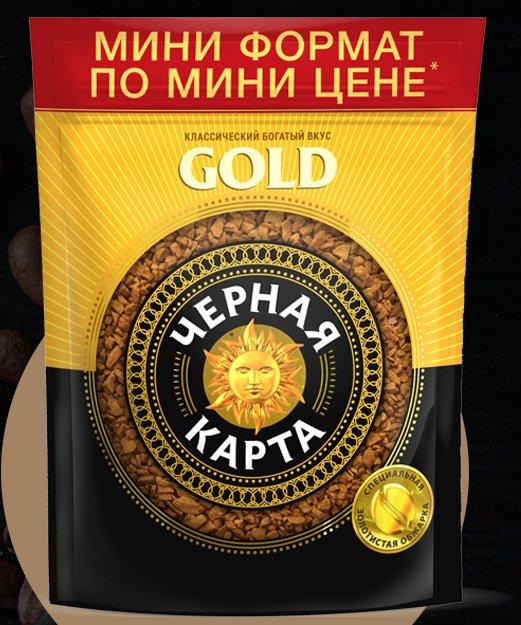 Кофе Черная карта Gold мини - кофе с приятным ароматом
