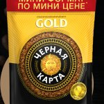 Кофе Черная карта Gold мини отзывы