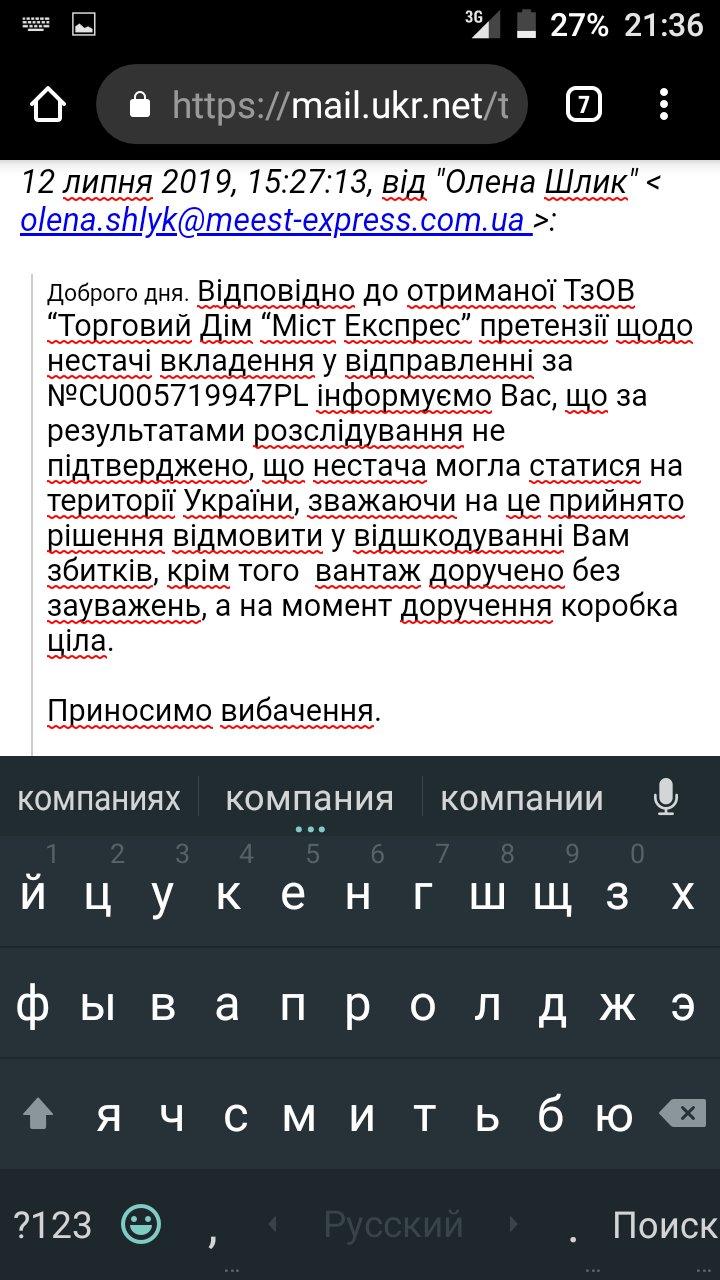 Мист Экспресс - Мрак полнейший