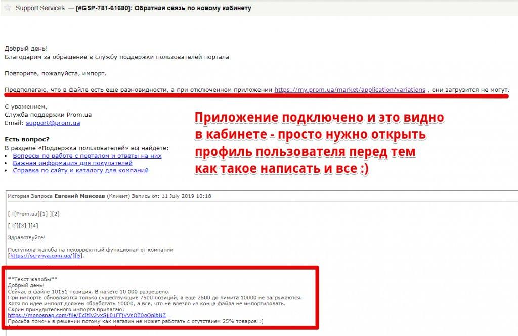 Prom.ua - Техподдержка в Prom.ua