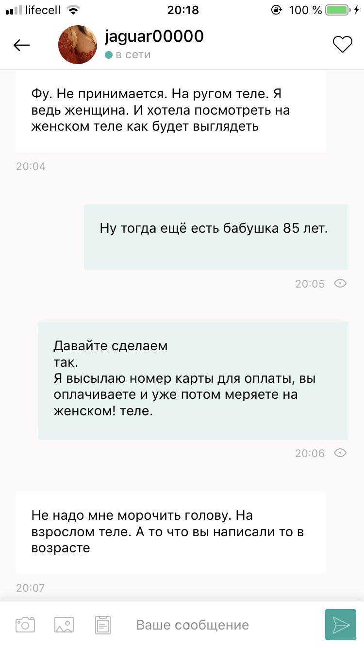 Шафа (shafa.ua) - Эттеншн! Извращением пишет