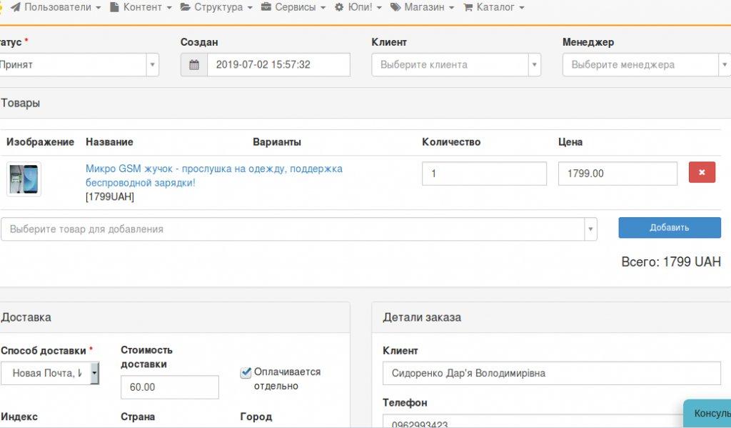 spion-market.com.ua интернет-магазин -