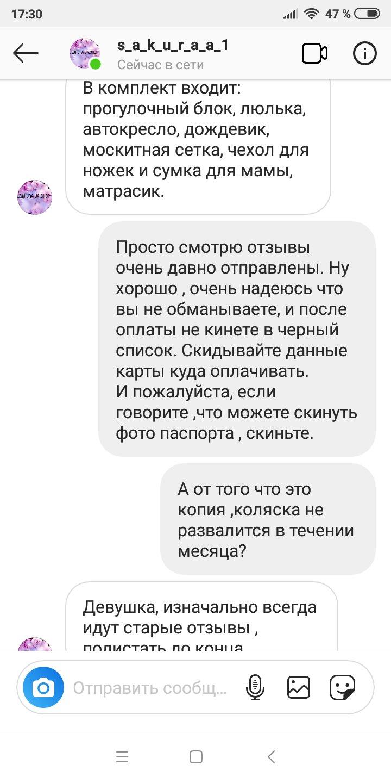 Аферисты в сетях на Новом канале - Мошенница в инстаграмм