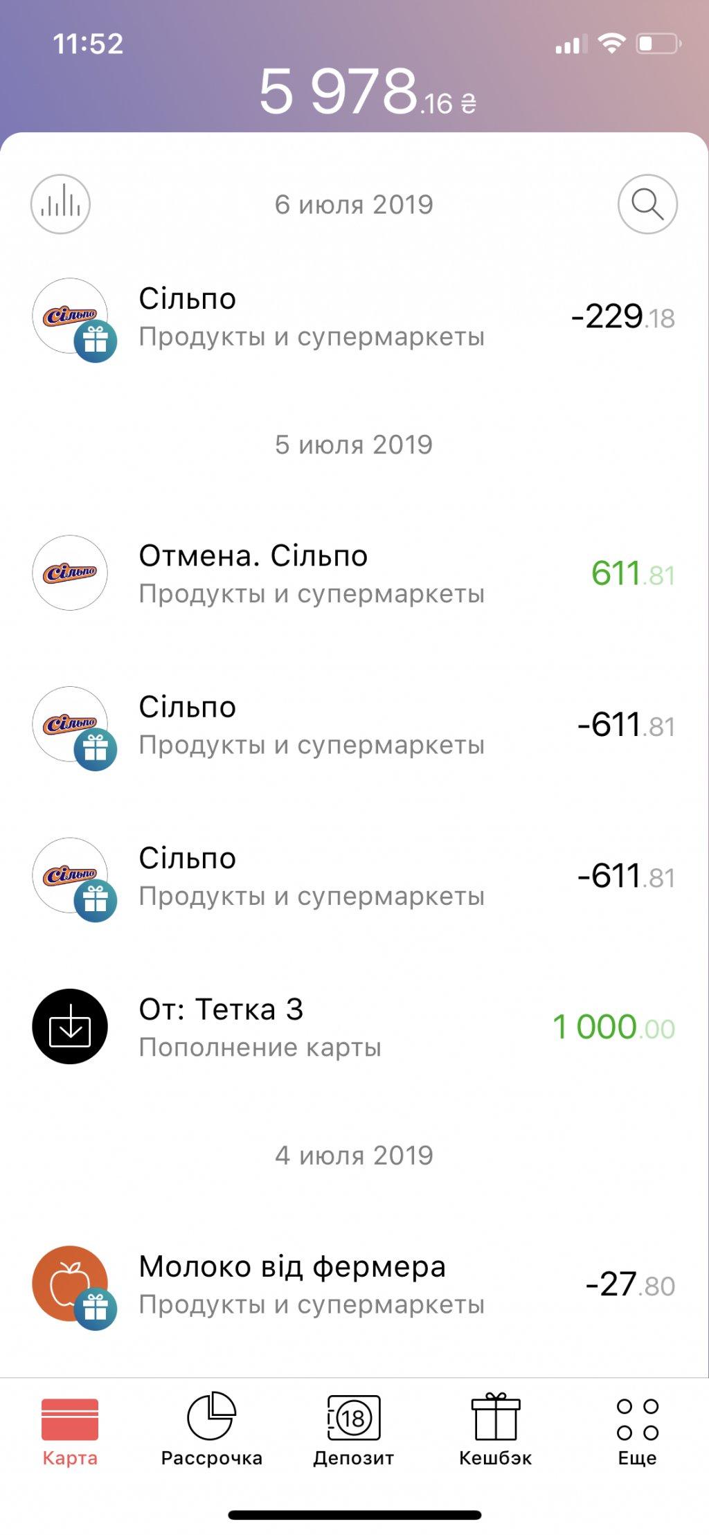 Сильпо - Двойное снятие денег