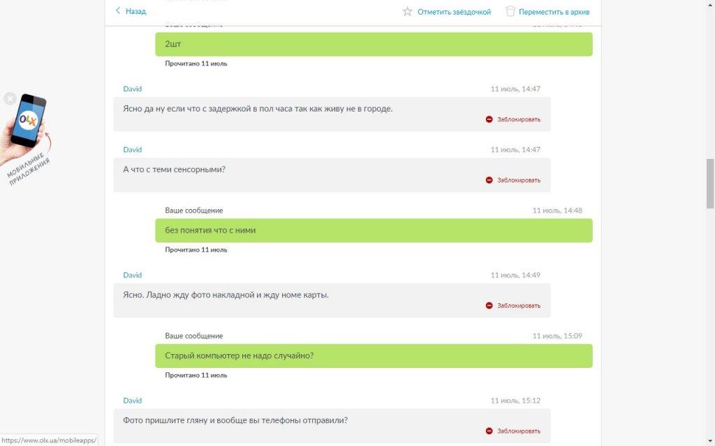 OLX - Мошенник на олх кидает продавцов на деньги