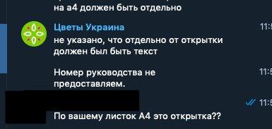 Floristik.ua - Самый ужасный сервис, который только встречала