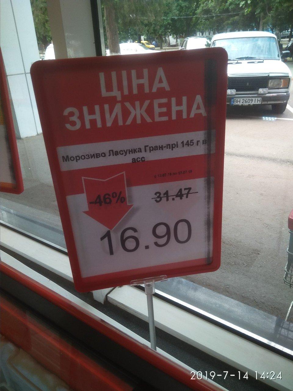 Таврия В - Цены не совпадають какой-то обман