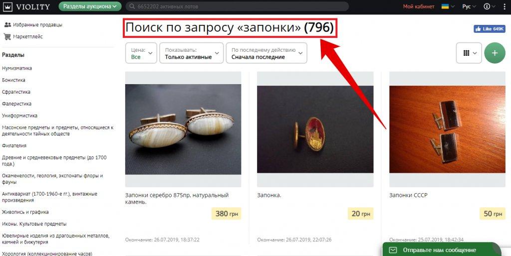 Аукцион Violity -