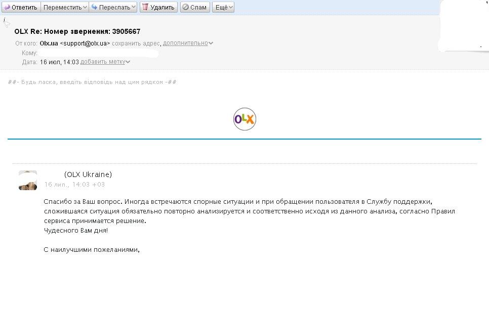 8b8d9b4865abe OLX отзывы - ответы от официального представителя - Первый ...