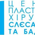 Центр пластической хирургии Слесаренко и Бадюла отзывы