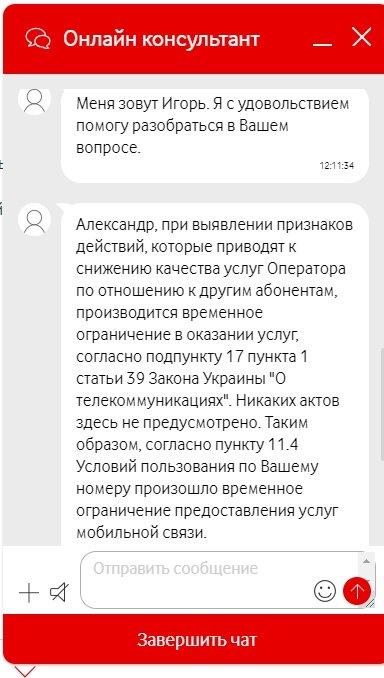 Vodafone Украина - Ответ оператора водафон в чате на сайте