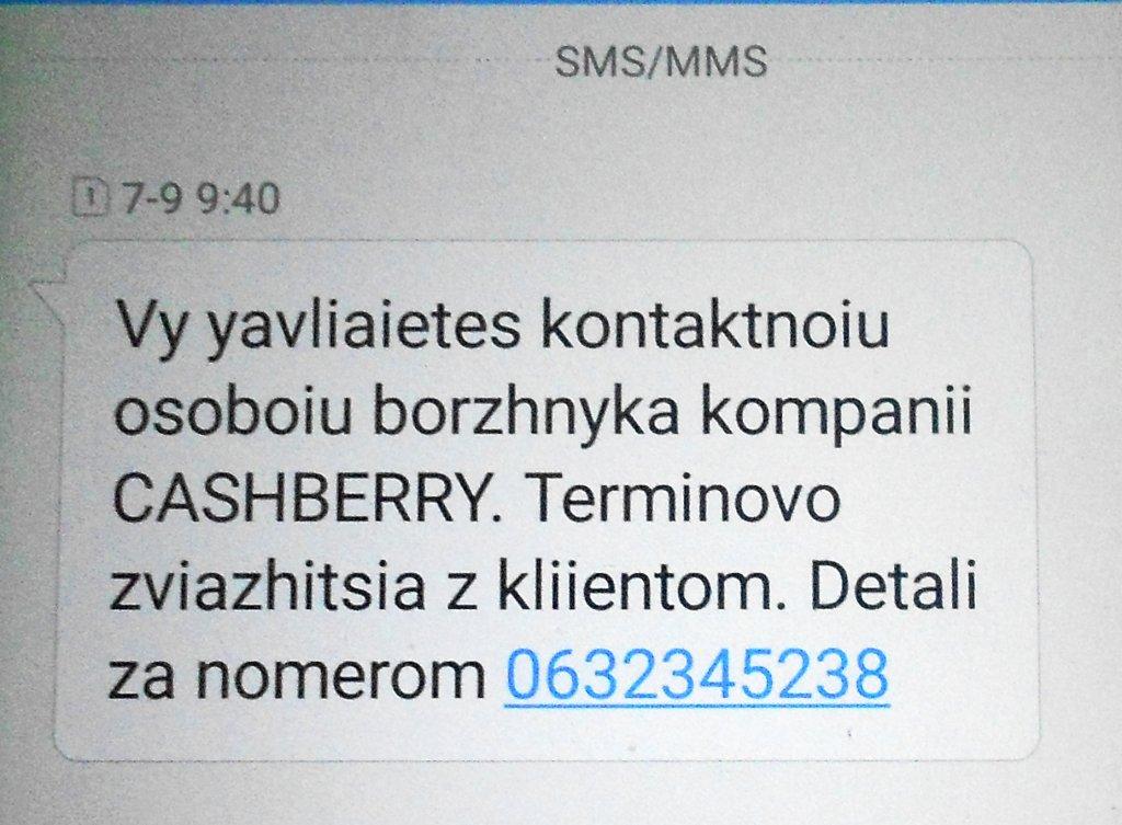 Нацкомфінпослуг - Нацкомфінпослуг надав ліцензії аферистам займатись здирництвом та шантажем