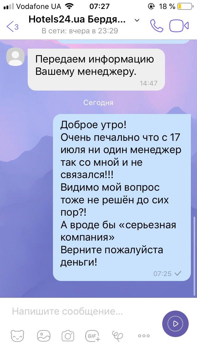Сервис Hotels24.ua - Испорченный край отдых