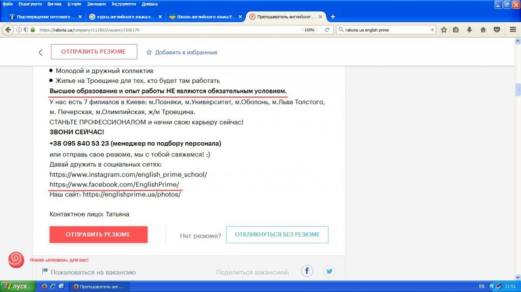 Школа английского языка English Prime - Низька якість при високих цінах