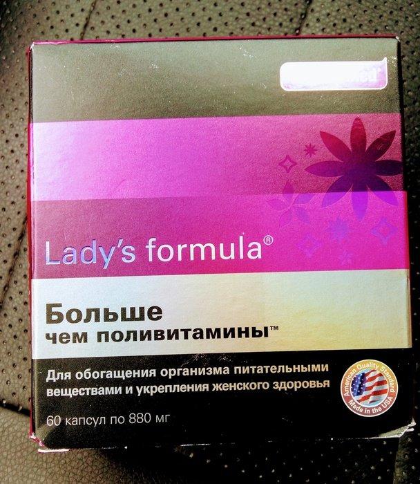 Lady`s Formula Больше чем поливитамины (PharmaMed) - Отличный комплекс для активных женщин.