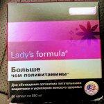 Lady`s Formula Больше чем поливитамины (PharmaMed) отзывы