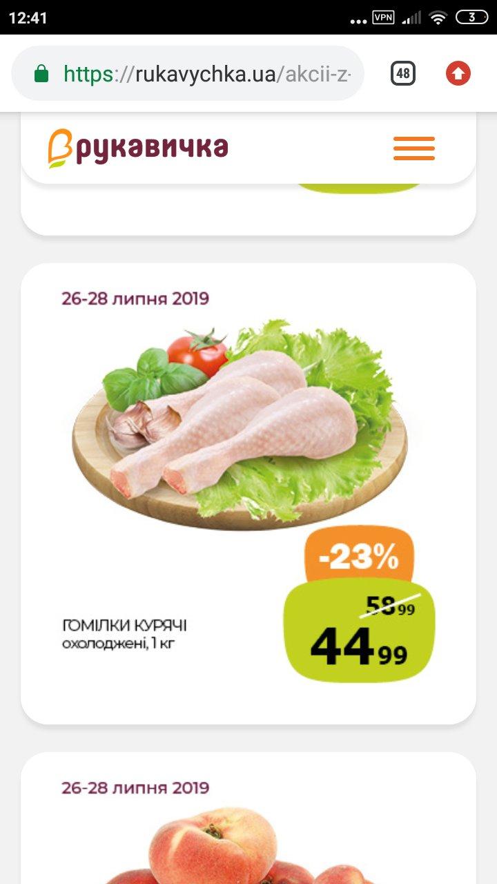 Супермаркет Рукавичка - Продали АКЦИЙНОЕ мясо(гомілки) по цене БЕЗ акции.