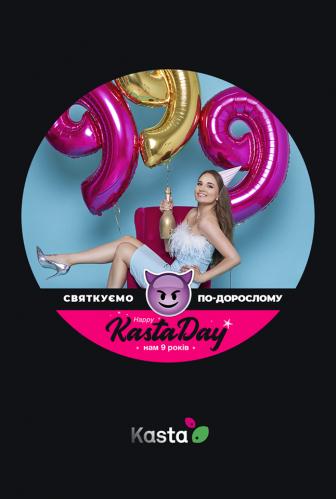 Happy KastaDay! Вечірка по-дорослому до 9-річчя. Не пропусти!