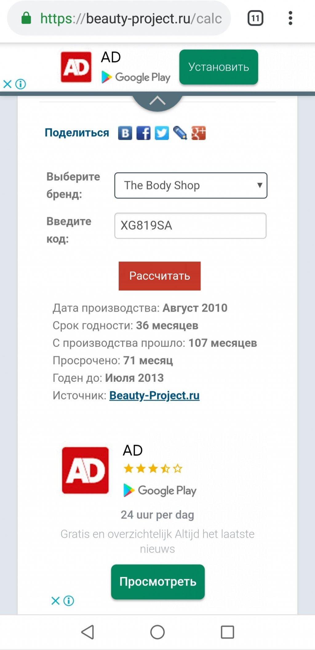 Шафа (shafa.ua) - Просроченая косметика