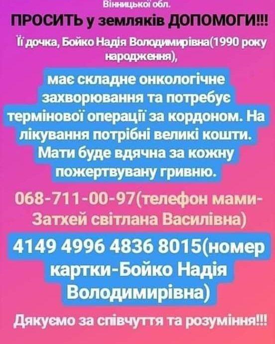 ТСН - КРИК ПРО ДОПОМОГУ!!!