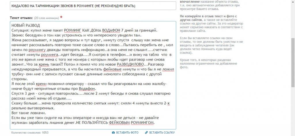 Vodafone Украина - НОВОЕ КИДАЛОВО ВОДАФОНА НА РОУМИНГЕ