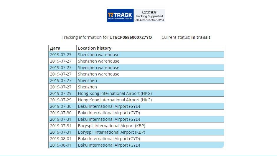 UTEC Express - ужасная контора