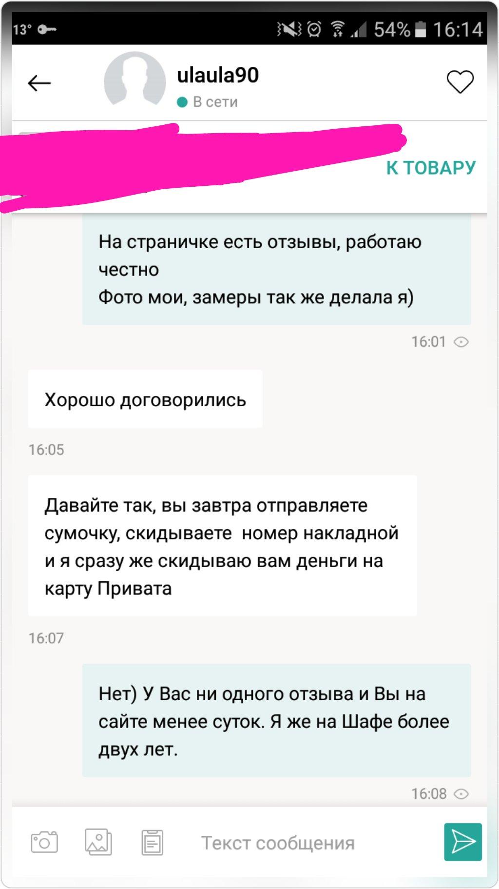 Шафа (shafa.ua) - Покупатели-мошенники или кто это?