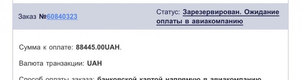 Tickets.ua - Компания занялась мошенничеством